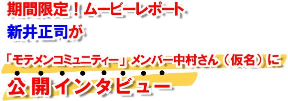 期間限定ムービーレポート 新井正司が「モテメンコミュニティー」メンバー中村さんに公開インタビュー